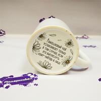 Кружка белая с печатью на дне Ромашковый чай