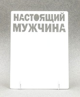 """Фоторамка металл """"Настоящий МУЖЧИНА"""" 168x122х2мм (для сублимации)"""