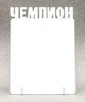 """Фоторамка металл """"Чемпион"""" 168x122х2мм (для сублимации)"""