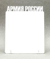"Фоторамка металл ""Армия России"" 172x142х2мм (для сублимации)"