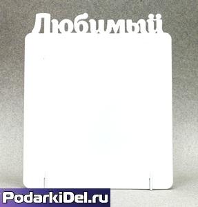 """Фоторамка металл """"Любимый"""" 172x142х2мм (для сублимации)"""