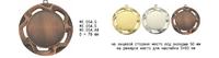 Медаль золото (+вкладыш 50мм) без ленты ME054
