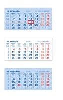 Календарные блоки 2020 ГОЛУБОЙ 297х145мм 3сп меловка