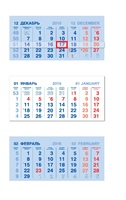Календарные блоки 2019 ГОЛУБОЙ 297х145мм 3сп меловка