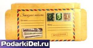 """Коробка подарочная для ЧЕХЛА """"Заказное письмо"""""""